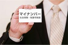 マイナンバー対応イメージ